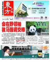 東方日報 2019年08月02日