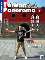 台灣光華雜誌(中日文版) 2019/8月號