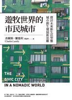 遊牧世界的市民城市:探討未來新生活型態城市創生發展新思維