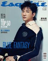 Esquire君子雜誌第168期8月號/2019