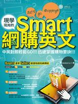 現學現用的Smart網購英文