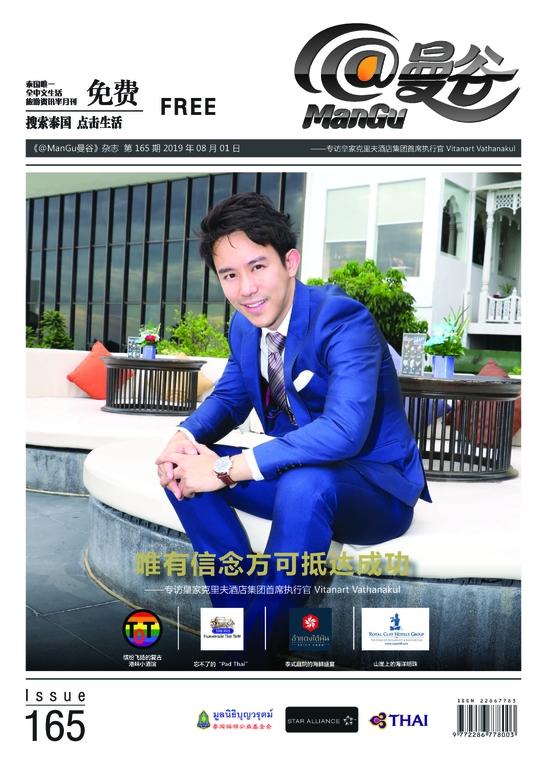 《@Mangu曼谷》杂志 第 165 期