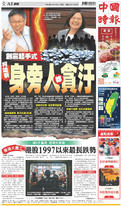 中國時報 2019年8月6日