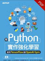 用Python實作強化學習|使用TensorFlow與OpenAI Gym