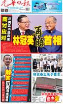 光華日報(晚報)2019年08月07日