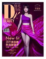 醫美時尚2019年8月號(No.148)