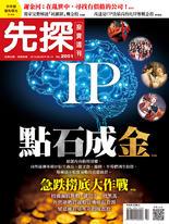 【先探投資週刊2051期】IP點石成金