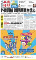 工商時報 2019年8月9日