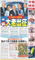 中國時報 2019年8月10日