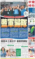 中國時報 2019年8月12日