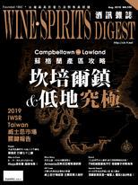 酒訊雜誌8月號/2019第158期 坎培爾鎮&低地區究極+2019 IWSR Taiwan威士忌市場關鍵報告