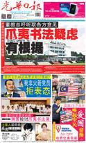 光華日報(晚報)2019年08月14日