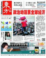 東方日報 2019年08月14日