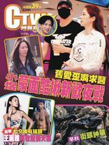 時報周刊  2019/08/14  第2165期