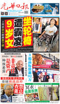 光華日報(晚報)2019年08月15日