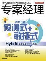 专案经理杂志第45期 兼容并蓄预测式+敏捷式 Hybrid 混合式管理时代来临