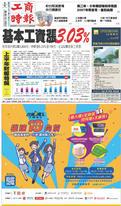 工商時報 2019年8月15日