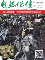 自然保健月刊426期  黎豆