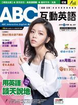 ABC互動英語雜誌2019年9月號NO.207