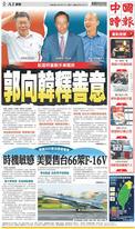 中國時報 2019年8月17日
