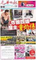 光華日報(晚報)2019年08月19日