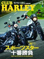 CLUB HARLEY 2019年9月號 Vol.230 【日文版】