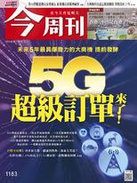 【今周刊】NO1183 5G超級訂單來了!