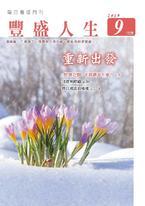 《豐盛人生》靈修月刊【繁體版】2019年9月號