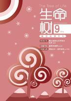 《生命树》灵修月刊【简体版】2019年9月号