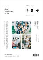 小日子享生活誌 NO.89