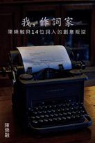 我,作詞家:陳樂融與14位詞人的創意叛逆