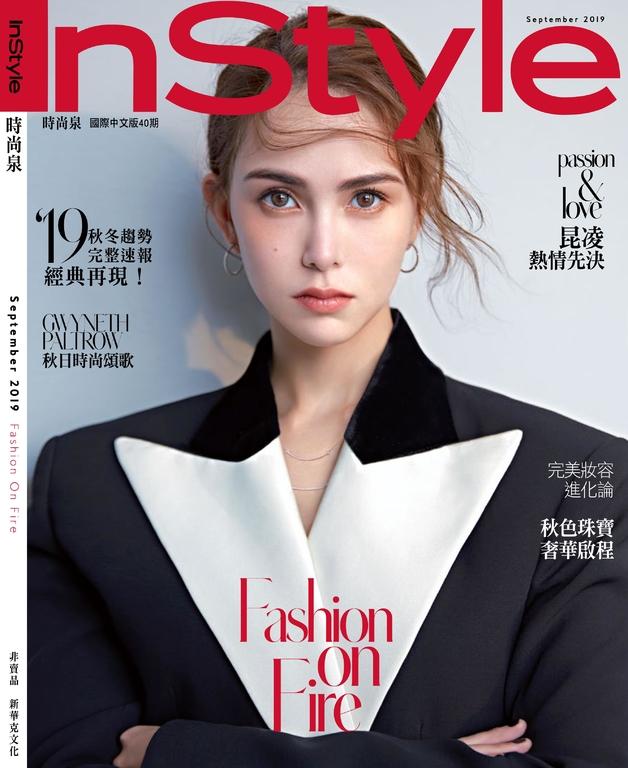 InStyle時尚泉9月號40期
