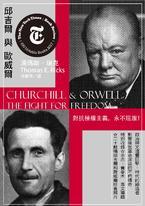 邱吉爾與歐威爾:對抗極權主義,永不屈服!