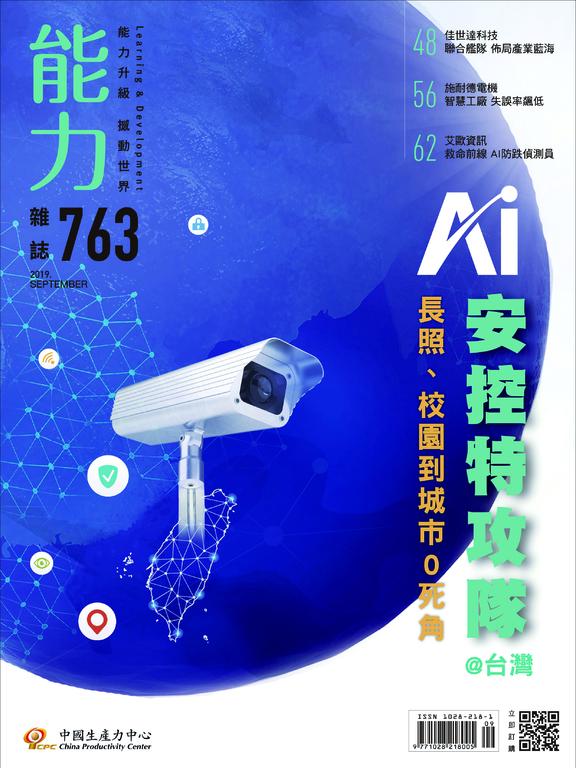 【能力雜誌第763期】AI安控特攻隊@台灣
