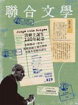 聯合文學 2019年9月號 (419期)