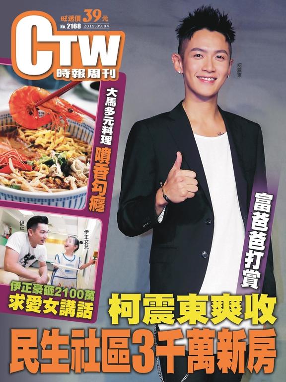 時報周刊+周刊王 2019/09/04  第2168期