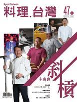 料理.台灣 9~10月號/2019 第47期