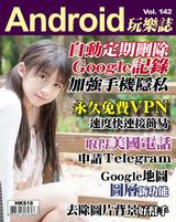 Android 玩樂誌 Vol.142【自動定期刪除Google記錄】