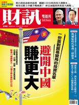 《財訊》590期-避開中國賺更大