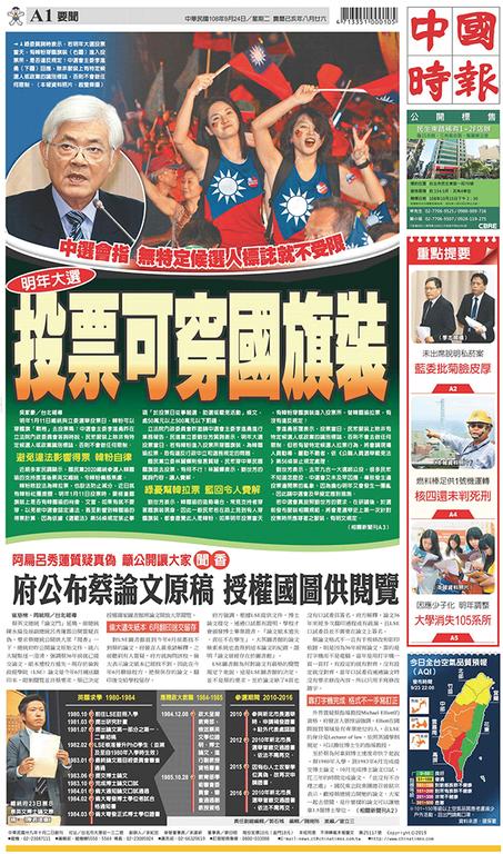 中國時報 2019年9月24日