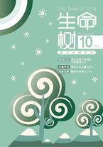 《生命树》灵修月刊【简体版】2019年10月号
