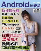 Android 玩樂誌 Vol.143【自動轉換Dark Mode黑暗模式】