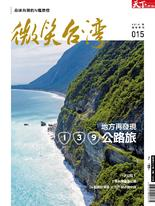 微笑季刊2019秋季號  地方再發現 139公路旅