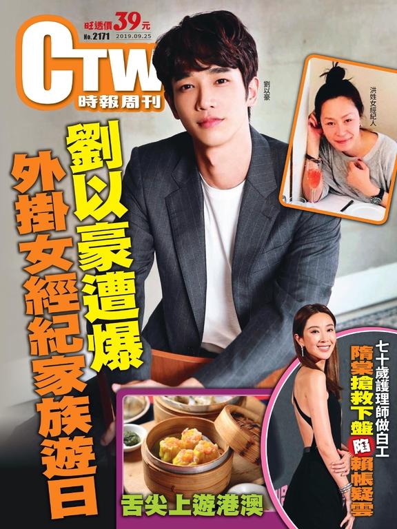 時報周刊+周刊王 2019/09/25  第2171期