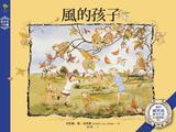 風的孩子:歐洲國寶級繪本作家
