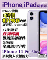 iPhone, iPad玩樂誌 #107【1萬張相片轉移攻略】
