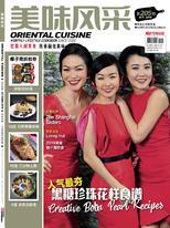 Oriental Cuisine 美味风采 9月号 (2019)