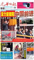 光華日報(晚報)2019年10月02日