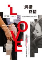解構愛情:性愛、婚姻與外遇的自然史(隨書附贈費雪戀愛量表)