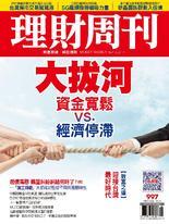 理財周刊997期:大拔河 資金寬鬆vs.經濟停滯